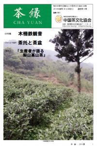 茶縁2014年春号