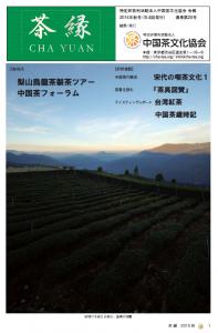 会報茶縁2015年秋号