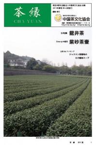 会報茶縁2011年夏号