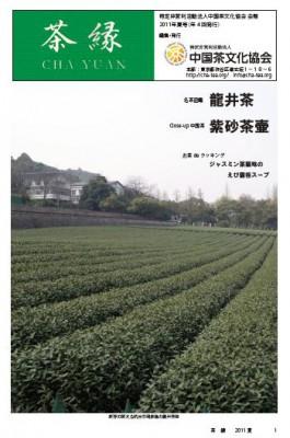 茶縁2011年夏号
