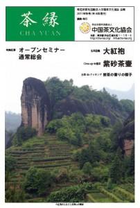茶縁2011年秋号