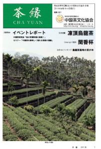 茶縁2011年冬号