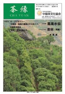 会報茶縁2012年春号