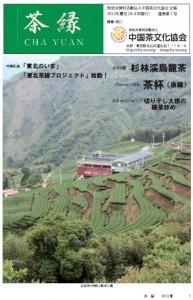 会報茶縁2012年夏号