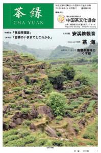 会報茶縁2012年秋号