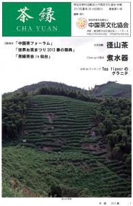 茶縁2013年夏号