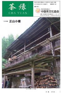 茶縁2013年秋号