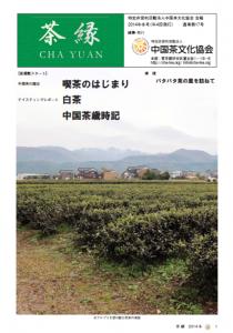 会報茶縁2014年冬号