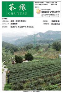 chayuan2016autumn