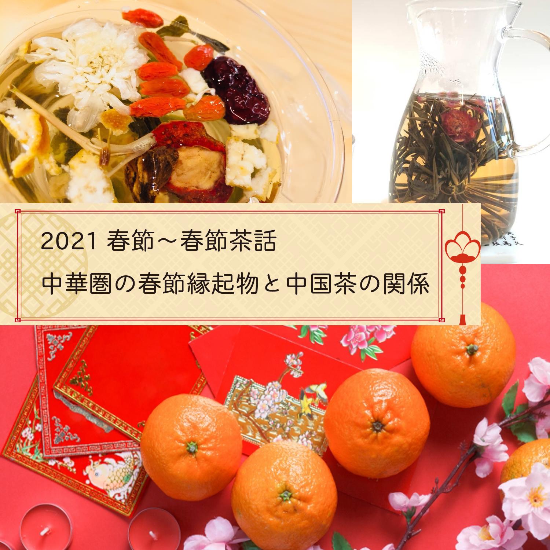 2021春節〜春節茶話 中華圏の春節縁起物と中国茶の関係