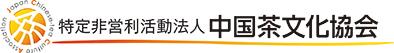 特定非営利活動法人中国茶文化協会